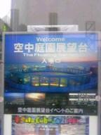 大阪2日目