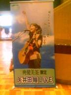 ヤイコのライブ
