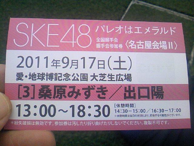 ジャンケン選抜と小田和正さん