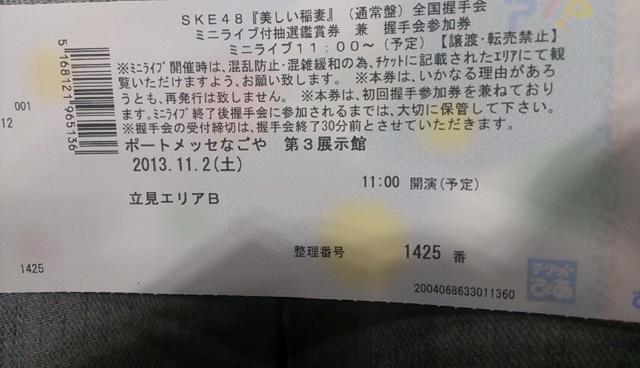 SKE の全国握手会名古屋編