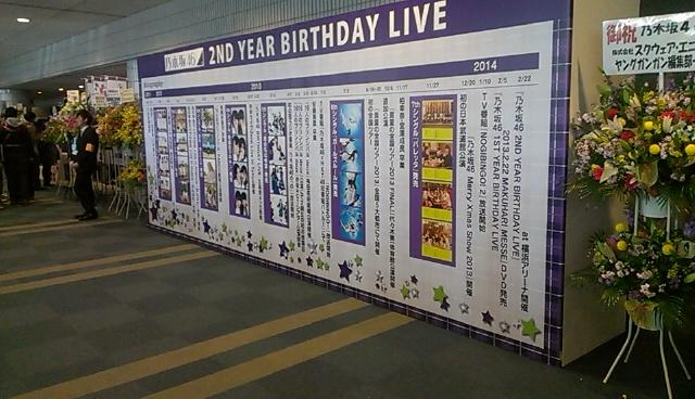 乃木坂birthdayライブ