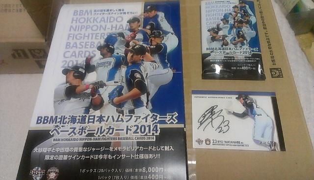 北海道日本ハムファイターズのカード
