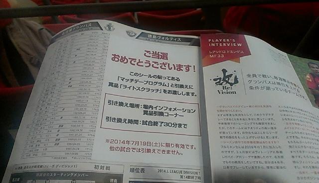 名古屋対徳島戦