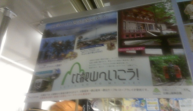 やっぱり比叡山に行きたい