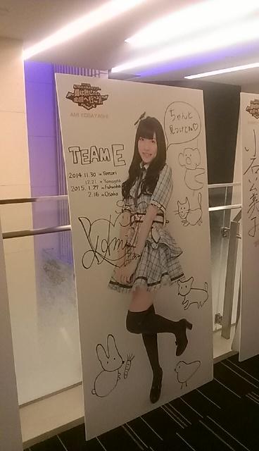 チームE大阪公演