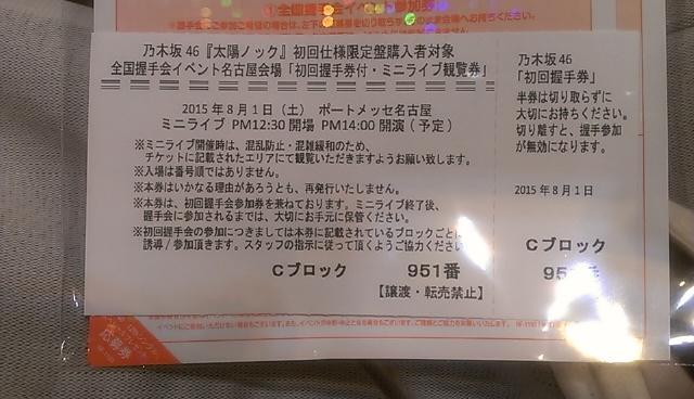 乃木坂46太陽ノック全国握手会in名古屋