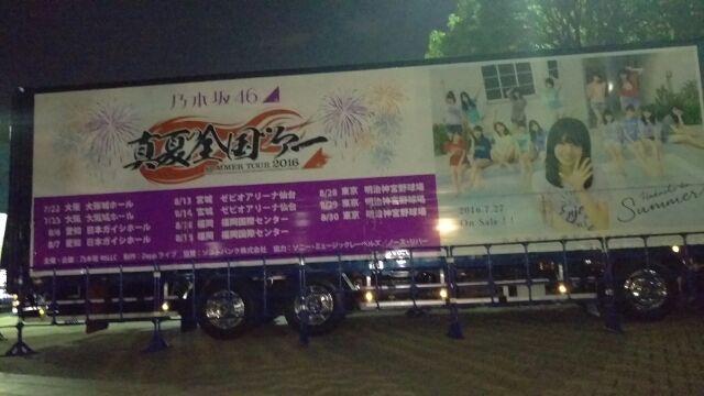 真夏の全国ツアー、愛知公演